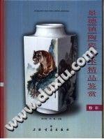 景德镇陶瓷艺术精品鉴赏  粉彩